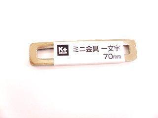 ミニ金具 一文字 70mm