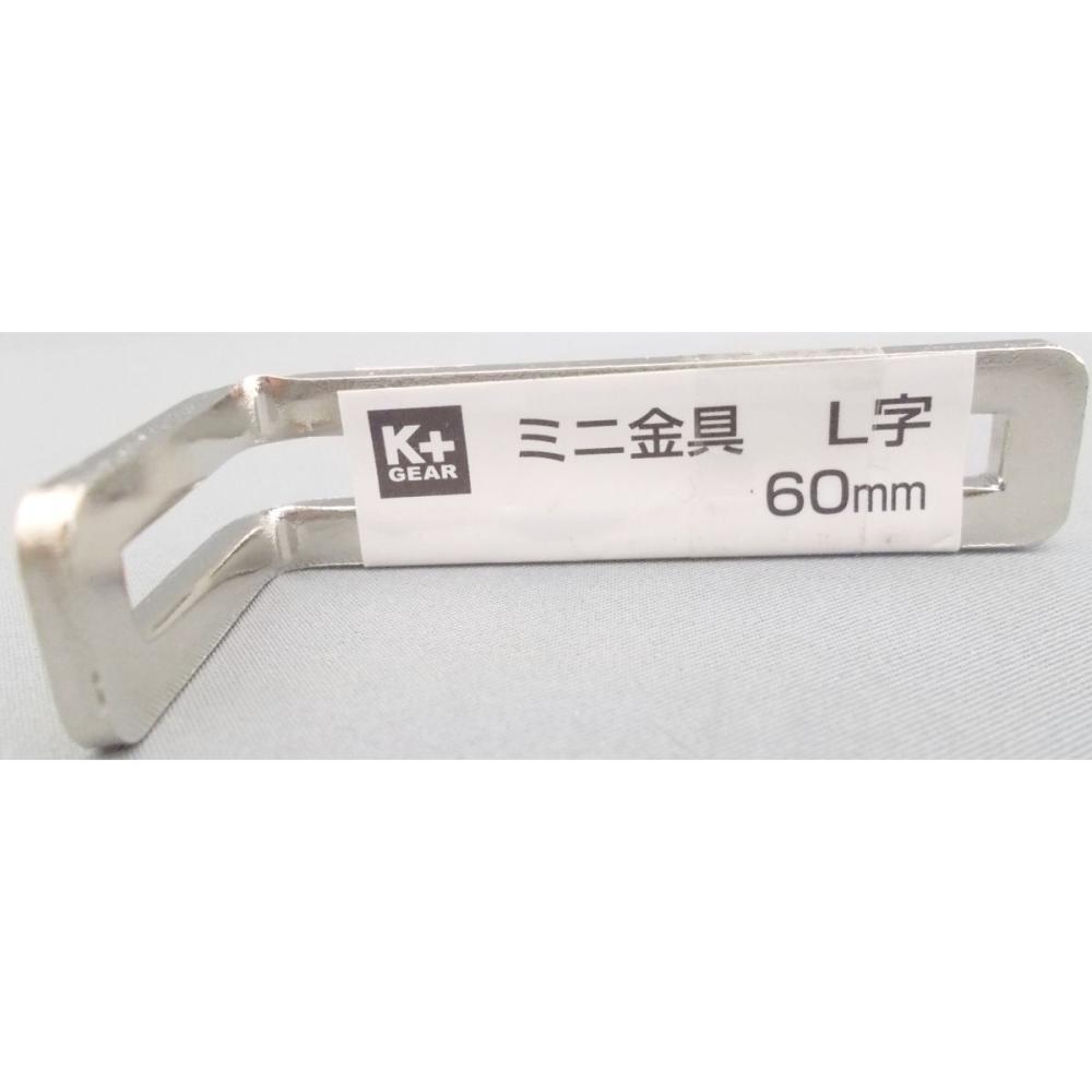 ミニ金具 L字 60mm