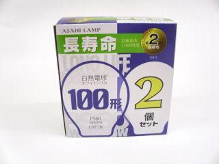 電球100W形 2個 LW100V95W/60LL2P