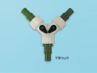 エバフロー 専用パーツ Y型分岐コック