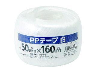 玉巻テープ 50mm×160m 白