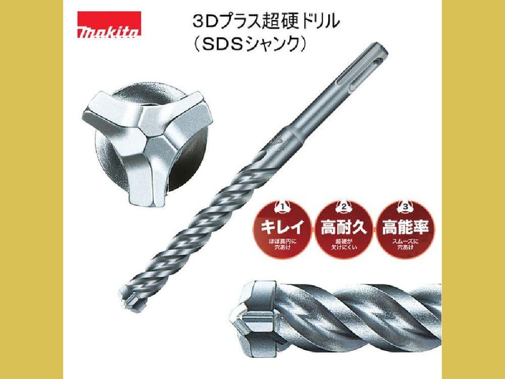 マキタ SDSプラス265