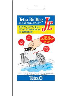 テトラ バイオバッグジュニア