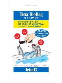 テトラ バイオバッグ