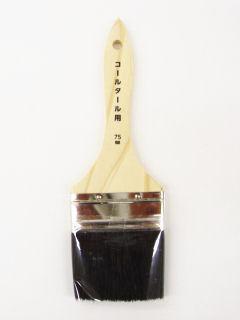 コールタール用刷毛 75mm K-030855