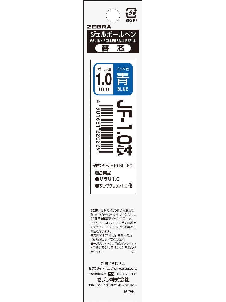 ゼブラ ボールペン替芯 JF-1.0 ブルー
