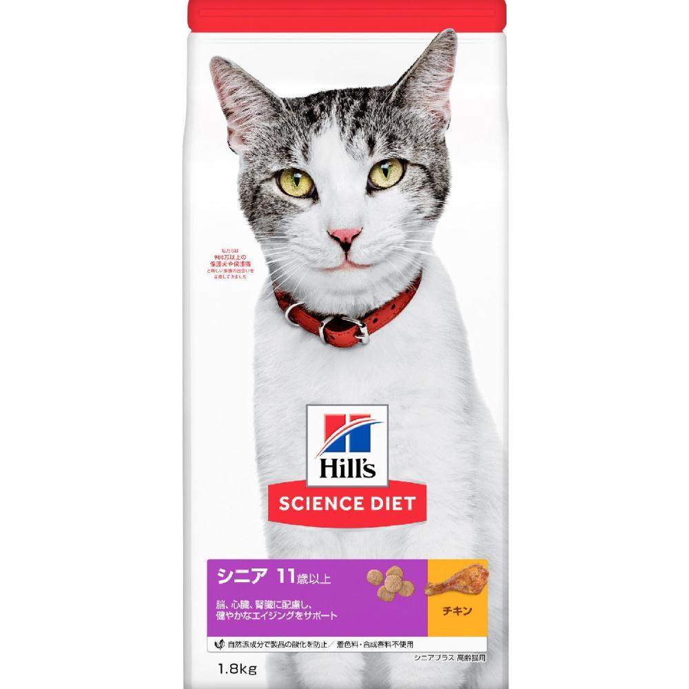 ヒルズ サイエンスダイエット シニアプラス チキン 高齢猫用 1.8kg