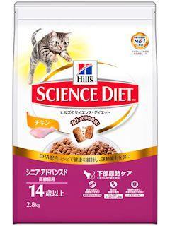 日本ヒルズ サイエンスダイエット シニアアドバンスド チキン 高齢猫用 2.8kg