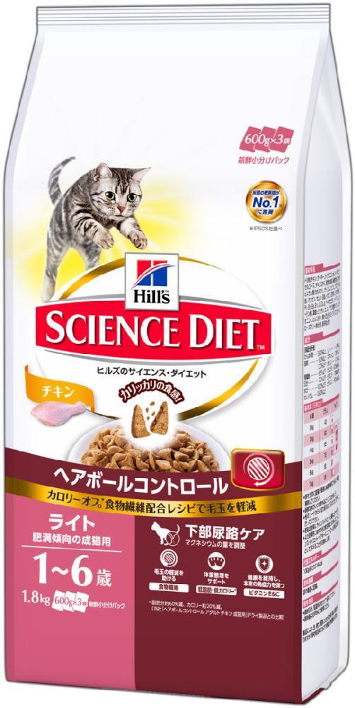 ヒルズ サイエンスダイエット ヘアボールコントロール ライトチキン 肥満成猫用 1.8kg