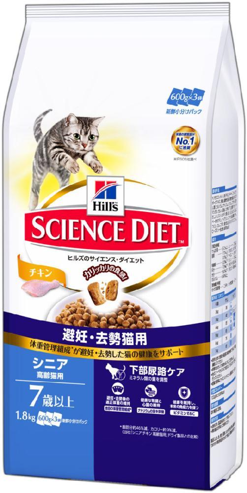 ヒルズ サイエンスダイエット 避妊・去勢 シニアチキン 高齢猫用 1.8kg
