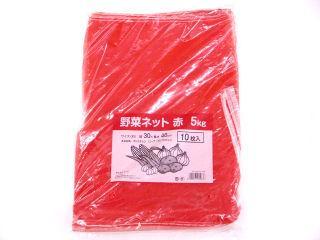 野菜ネット 5kg 30cm×46cm 赤 10枚入り