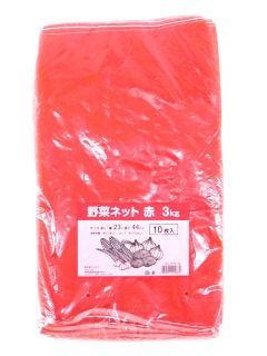 野菜ネット 3kg 23cm×44cm 赤 10枚入り