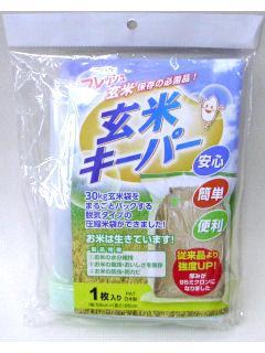 玄米キーパー(1枚入り)