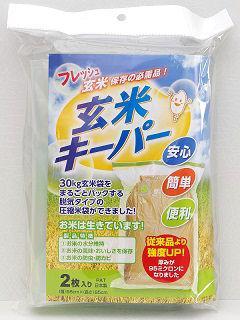 玄米キーパー 各種