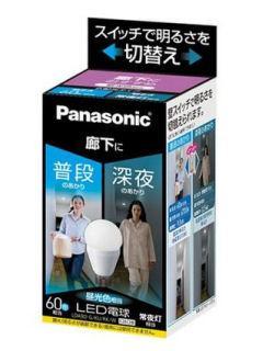 パナソニック LED電球 明るさ切替 廊下・階段用 各種
