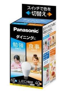 パナソニック LED電球 光色切替タイプ 各種