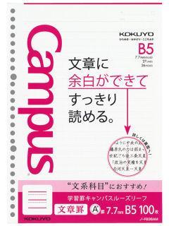コクヨ キャンパスルーズ文章罫 7.7mmB5 100枚 ノ-F836AM