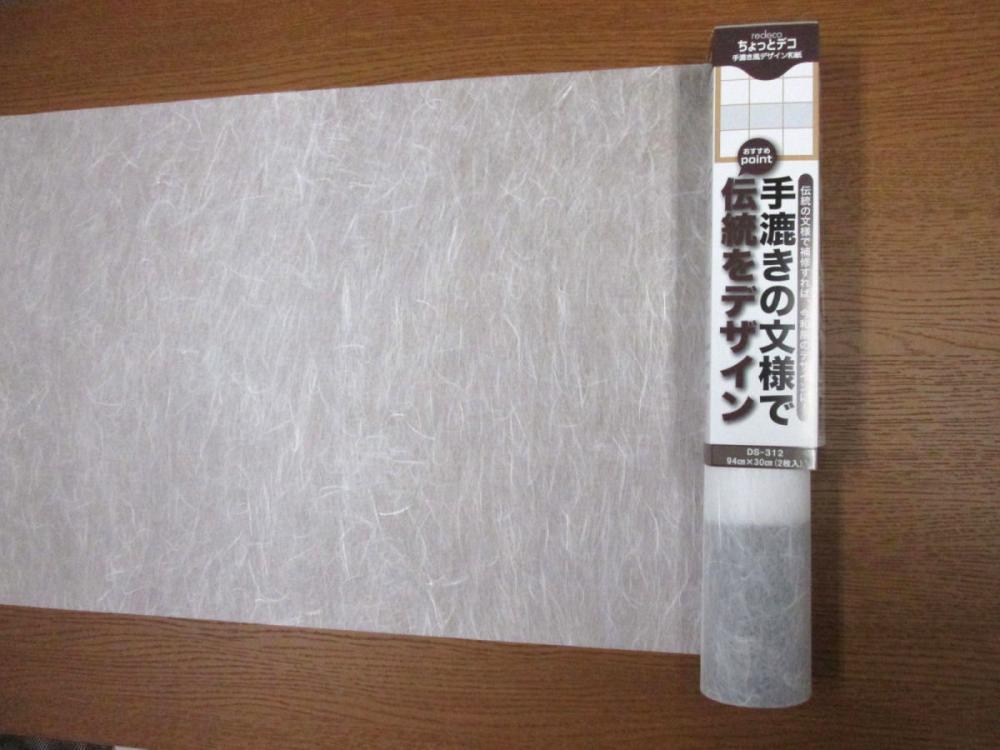 手すき風和紙 各種