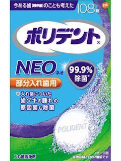 アース ポリデントNEO 入れ歯洗浄剤 108錠