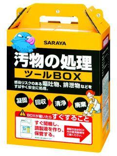 サラヤ 汚物の処理ツールBOX 1セット