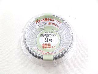 アルミお弁当カップ9号 108枚入