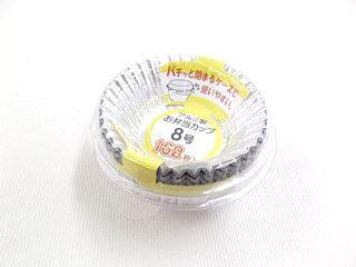 アルミお弁当カップ8号 162枚入