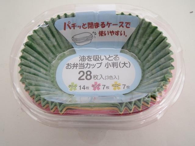 油を吸いとるお弁当カップ小判大 28枚入 桜