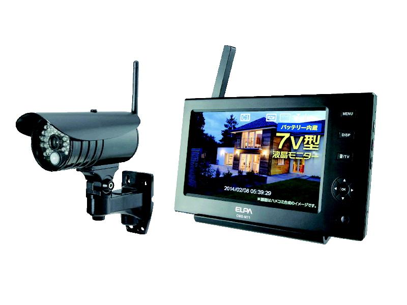 ワイヤレスカメラ モニターセット CMS-7110