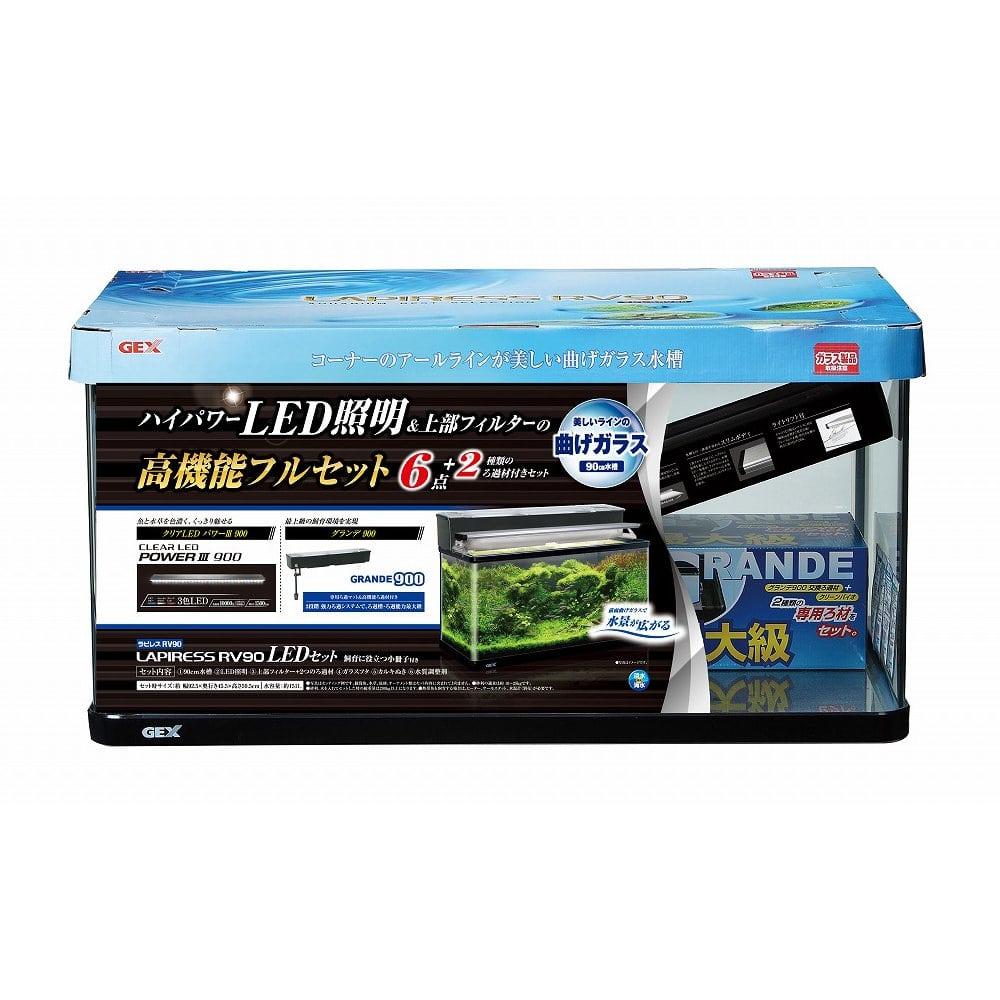 GEX ラピレスRV90 90cm水槽 LED照明 6点+2種類のろ過材セット