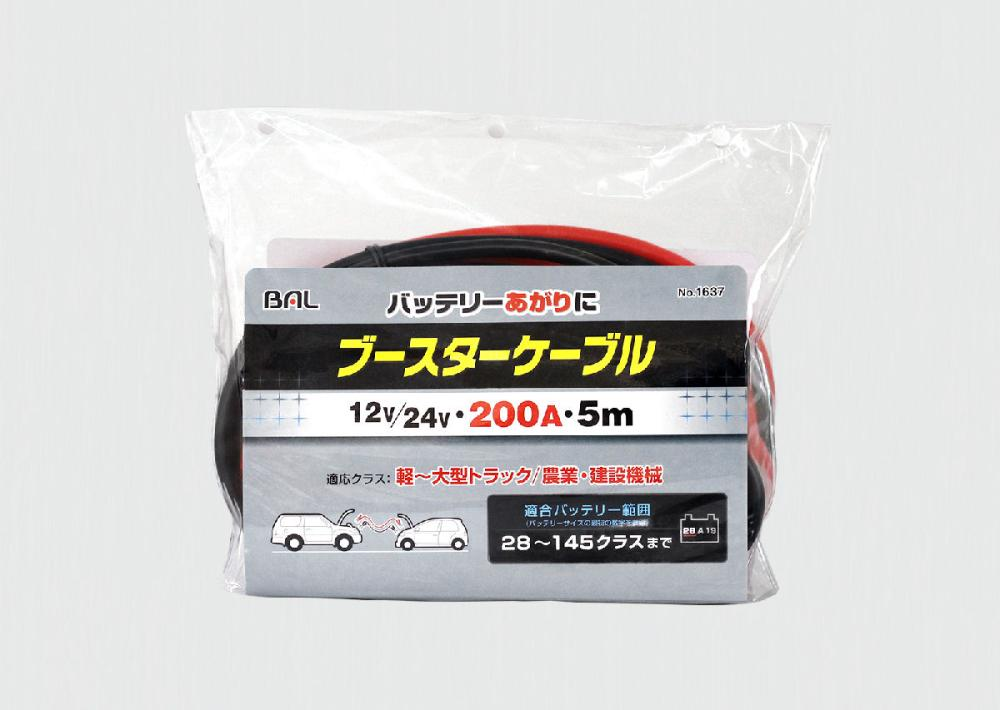 大橋産業BAL ブースターケーブル200A 5m 1637