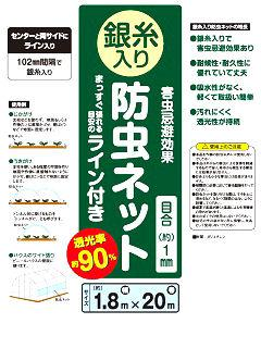 銀糸入り防虫ネット ライン付き 幅1.8m×20m 目合1mm