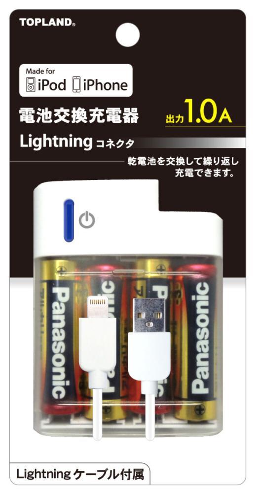 ライトニング電池交換充電器