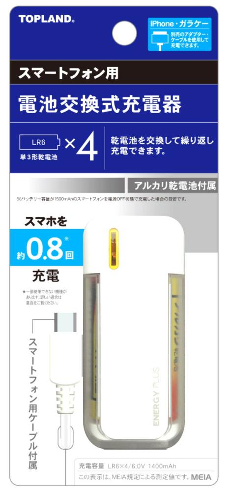 スマートフォン電池交換充電器 4本