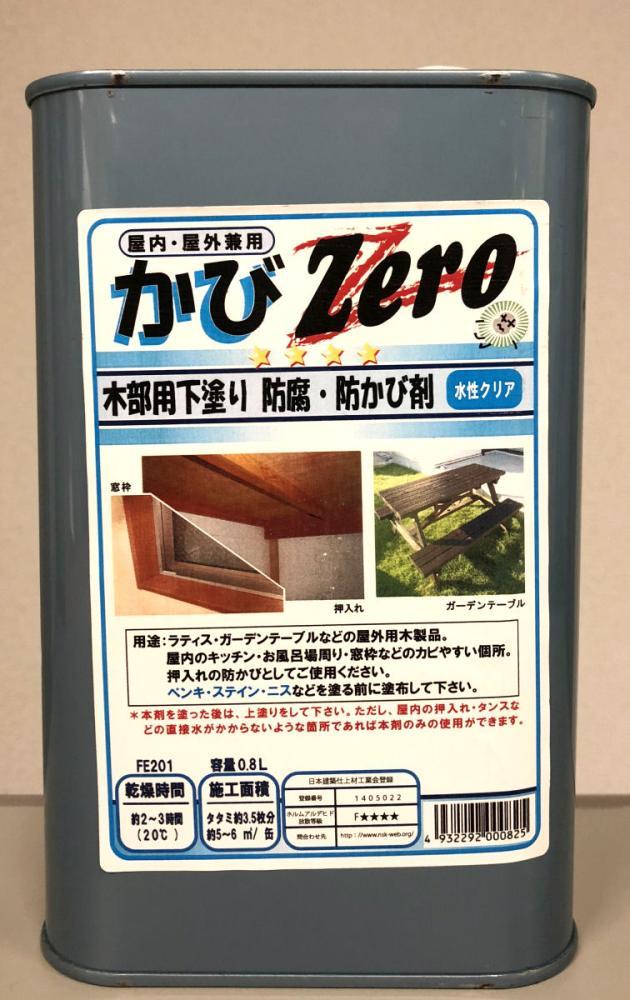 かびゼロ 木部用下塗り防腐・防かび剤0.8L