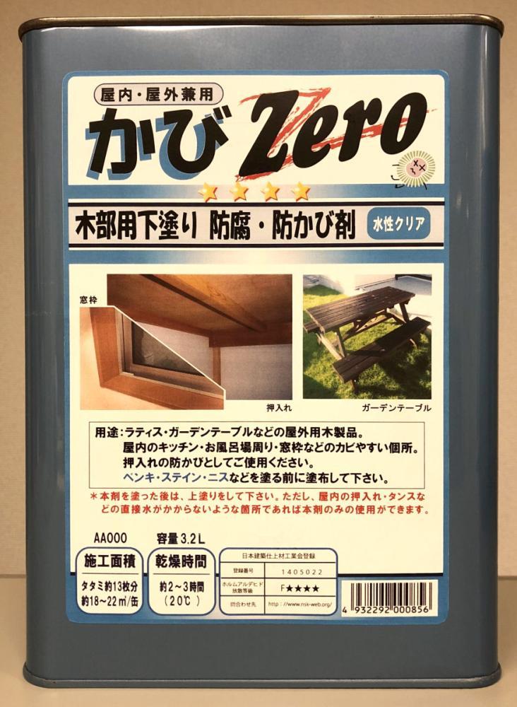 かびゼロ 木部用下塗り防腐・防かび剤3.2L