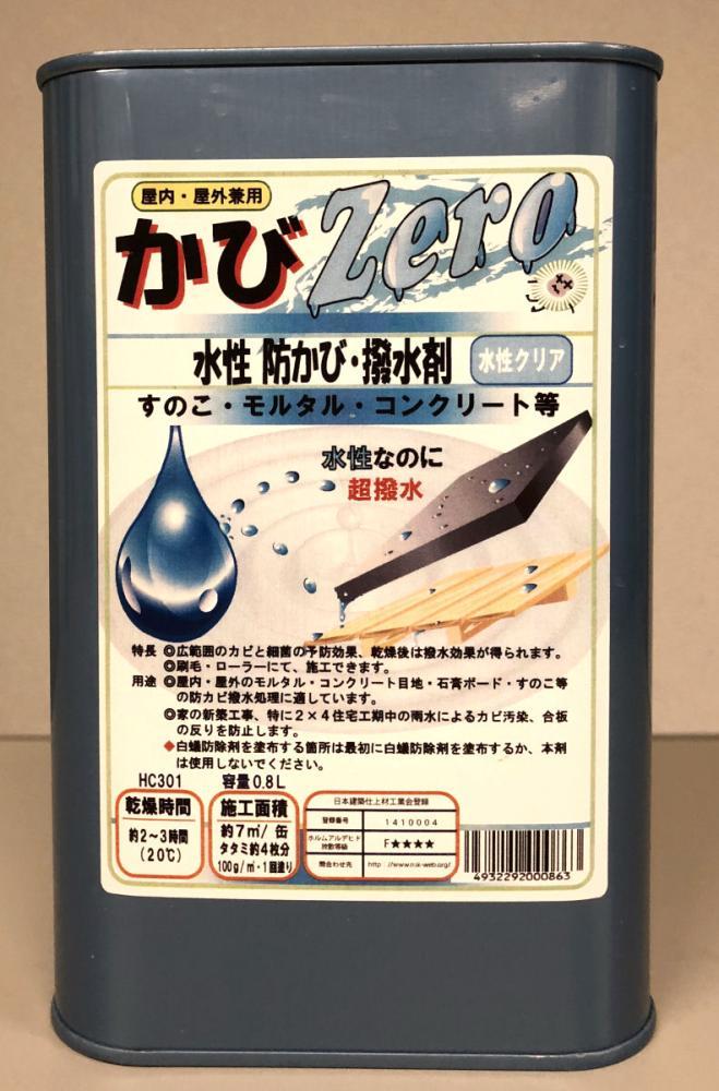 かびゼロ 水性防かび・撥水剤 0.8L
