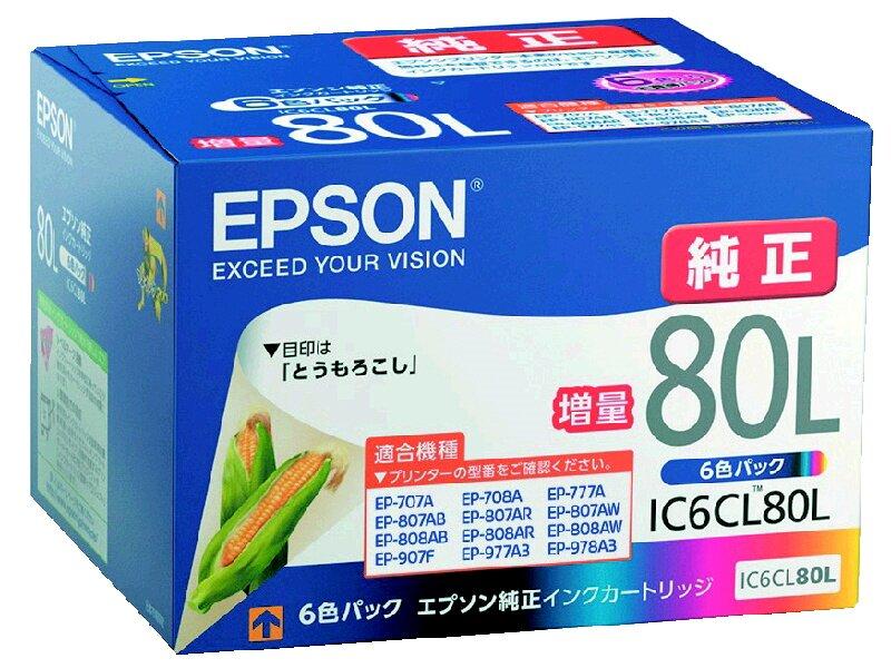 エプソン 純正インクカートリッジ IC6CL80L
