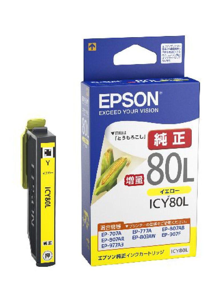 エプソン インク ICY80L