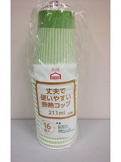 丈夫で使いやすい断熱カップ 211ml×16個入 グリーン