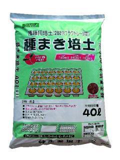 種まき培土 40L