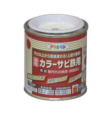 カラーサビ鉄用 各種