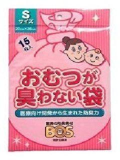 BOS おむつが臭わない袋ベビー用 Sサイズ 15枚入