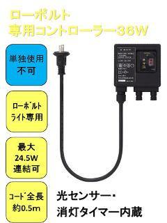 ローボルト 専用コントローラー 36W LGL-T01
