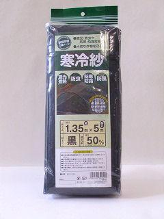 寒冷紗 黒 1.35×5m
