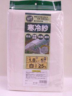 寒冷紗 白 1.8×5m