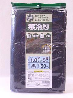 寒冷紗 黒 1.8×5m