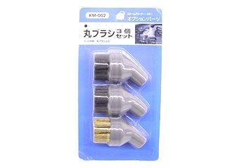 丸ブラシ 3個セット KM002