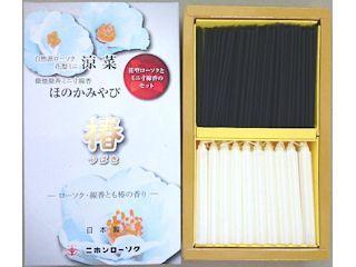 ニホンローソク ほのかみやび椿 ミニ寸・涼菜ローソクセット