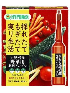 いろいろな野菜用肥料アンプル 35ml×10