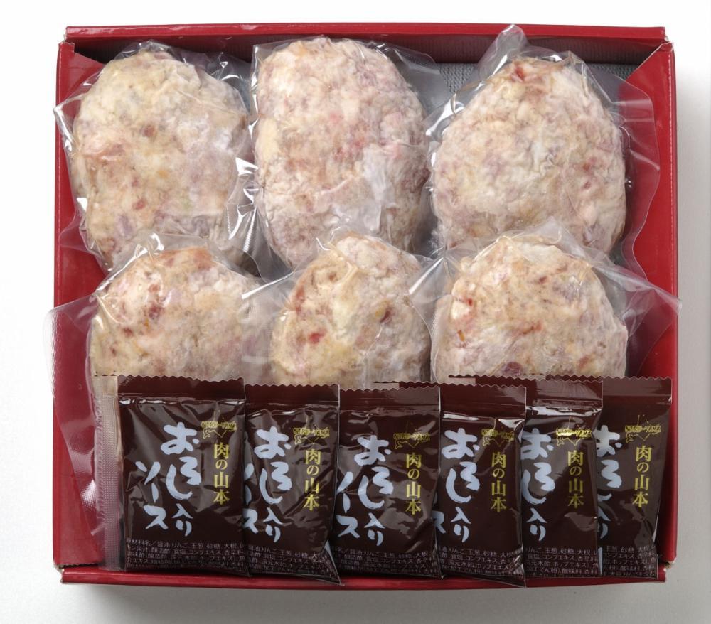 北海道ハンバーグ 6食セット【北海道千歳市加工】